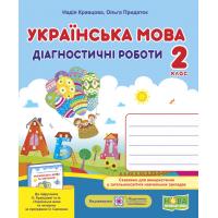 НУШ Диагностические работы Пiдручники i посiбники Украинский язык 2 класс  к учебнику Кравцовой