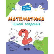Математика Основа Интересные задания 2 класс - Издательство Основа - ISBN 9786170039606