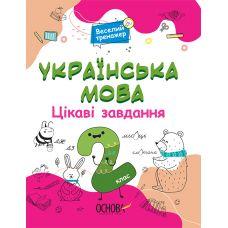 Украинский язык Основа Интересные задания 2 класс - Издательство Основа - ISBN 9786170039637