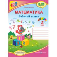 НУШ Рабочая тетрадь Пiдручники i посiбники Математика 2 класс к учебнику Скворцовой