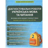 НУШ Диагностические работы Весна Украинский язык и чтение 2 класс к программам Савченко Шияна