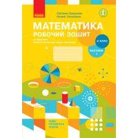 НУШ Рабочая тетрадь Ранок Математика 2 класс Часть 1 к учебнику Скворцовой Оноприенко
