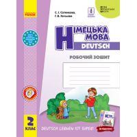 НУШ Рабочая тетрадь Ранок Немецкий язык 2 класс к учебнику Deutsch lernen ist super!