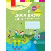 НУШ. Рабочая тетрадь к учебнику Бибик (часть 2) Я исследую мир 2 класс