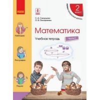 НУШ Учебная тетрадь Ранок Математика 2 класс Часть 2 к учебнику Скворцовой на русском языке