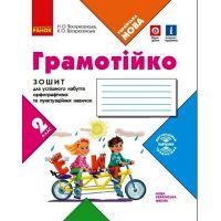 НУШ Грамотейка Ранок 2 класс Тетрадь для успешного вступления орфографических и пунктуационных навыков
