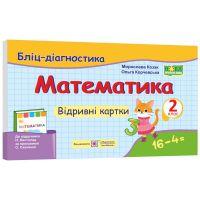 НУШ Блиц-диагностика Пiдручники i посiбники Математика 2 класс к учебнику Листопад