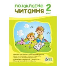 НУШ Внеклассное чтение ПЭТ 2 класс - Издательство ПЭТ - ISBN 9789669251824