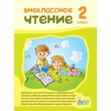 НУШ Внеклассное чтение ПЭТ 2 класс русский - Издательство ПЭТ - ISBN 9789661640343
