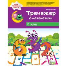 НУШ Тренажер по математике ПЭТ 2 класс - Издательство ПЭТ - ISBN 9789669251909