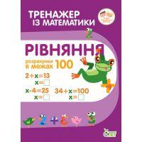 НУШ Тренажер по математике ПЭТ Уравнения Расчеты в пределах 100 2 класс