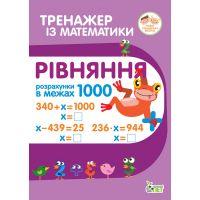 НУШ Тренажер по математике ПЭТ Уравнения Расчеты в пределах 1000 2-3 класс