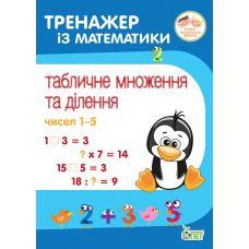 НУШ Тренажер по математике ПЭТ Табличное умножение и деление чисел 1-5 2-4 класс - Издательство ПЭТ - ISBN 9789669251923
