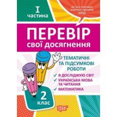 НУШ Проверь свои достижения Торсинг Тематические работы на каждую неделю І часть 2 клас - Издательство Торсинг - ISBN 9789669397836