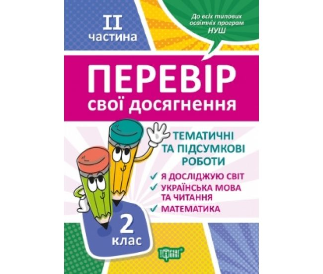НУШ Проверь свои достижения Торсинг Тематические работы на каждую неделю 2 часть 2 клас - Издательство Торсинг - ISBN 9789669397843