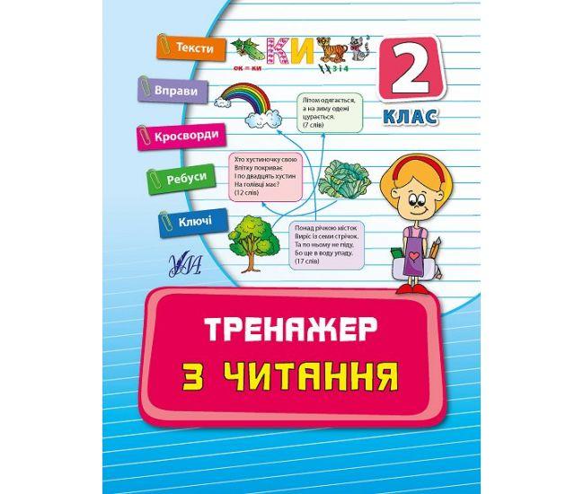 Тренажер по чтению 2 класс - Издательство УЛА - ISBN 9789662842593