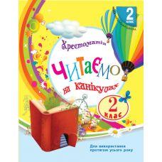 Хрестоматия 2 класс: Читаем на каникулах - Издательство Ранок - 9786170933287