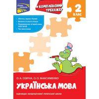 НУШ АССА Комплексный тренажер по украинскому языку 2 класс