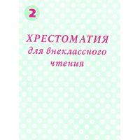 НУШ. Хрестоматия для внеклассного чтения на русском языке. 2 класс