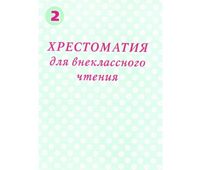 НУШ. Хрестоматия для внеклассного чтения на русском языке. 2 класс - Издательство МЦ Освіта - ISBN 1230050