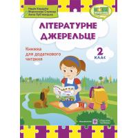 НУШ Книга для чтения Пiдручники i посiбники Литературный источник 2 класс