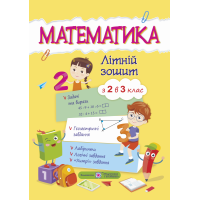 Летняя тетрадь Пiдручники i посiбники Математика с 2 в 3 класс