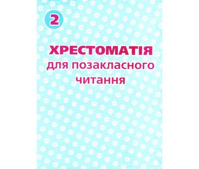 НУШ. Хрестоматия для внеклассного чтения. 2 класс - Издательство МЦ Освіта - ISBN 1230048