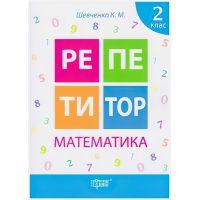 Репетитор Торсинг Математика 2 класс