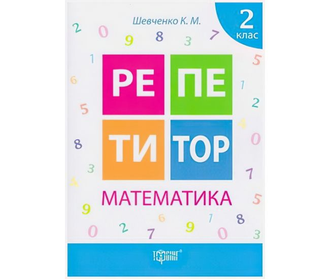 Репетитор Математика 2 класс - Издательство Торсинг - ISBN 9789669391711