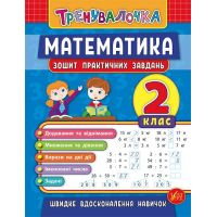 Тетрадь практических задач УЛА Математика 2 класс