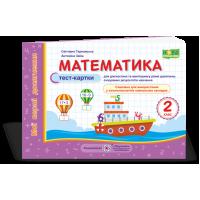 НУШ Мои первые достижения Пiдручники i посiбники Математика Тест-карточки 2 класс
