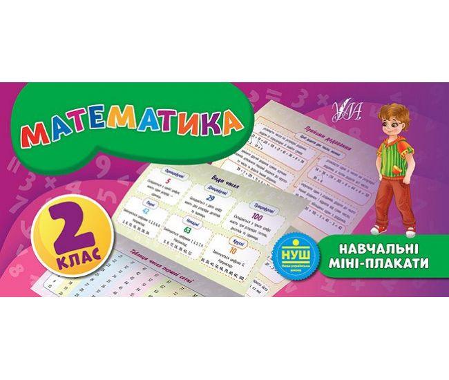 Учебные мини-плакаты: Математика 2 класс - Издательство УЛА - ISBN 978-966-284-713-0