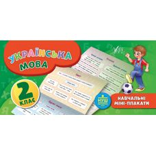 Учебные мини-плакаты: Украинский язык 2 класс - Издательство УЛА - ISBN 978-966-284-658-4