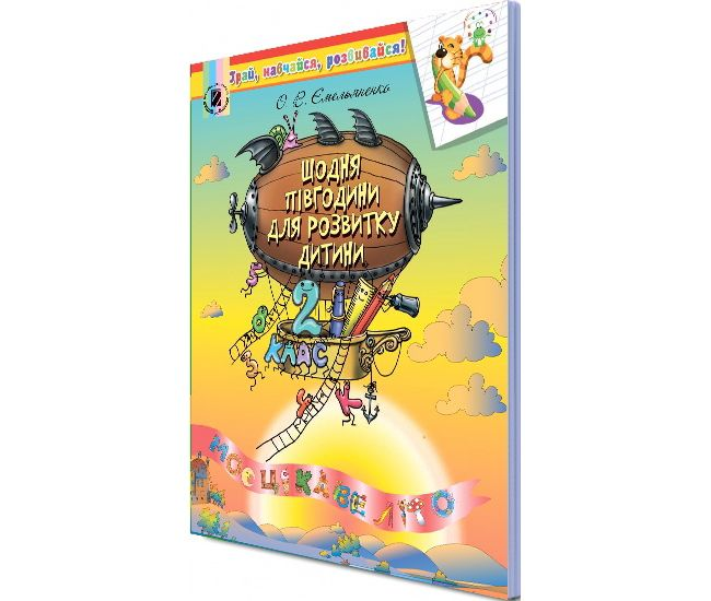 Учебное пособие для тех, кто закончил 2 класс - Издательство Генеза - ISBN 978-966-11-0858-4