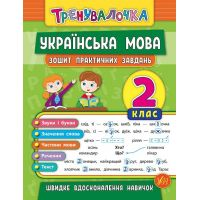 Тетрадь практических задач УЛА Украинский язык 2 класс