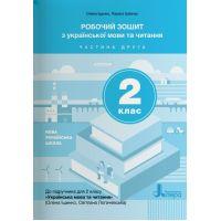 НУШ. 2 класс. Рабочая тетрадь по украинскому языку и чтению (часть 2) к учебнику Ищенко