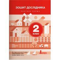 НУШ. 2 класс. Тетрадь исследователя (часть 1) к учебнику Ищенко