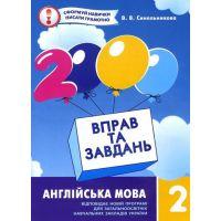 НУШ. Английский язык 2 класс: Учебное пособие 2000 упражнений и заданий