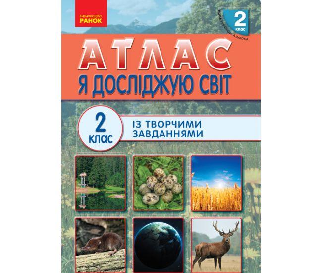 НУШ. Атлас с творческими задачами. Я исследую мир 2 класс - Издательство Ранок - ISBN 978-617-09-5112-0
