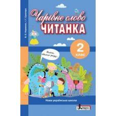 НУШ. Читанка 2 класс: Первые шаги - Издательство Літера - 978-966-178-978-3
