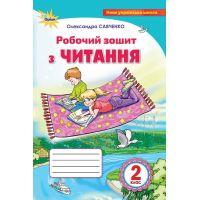 НУШ. Чтение 2 класс: Рабочая тетрадь к учебнику Савченко