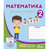 НУШ Диагностические работы Пiдручники i посiбники Математика 2 класс  к учебнику Листопад