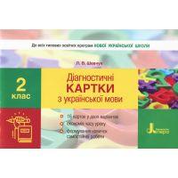 НУШ. Диагностические карточки по украинскому языку. 2 класс