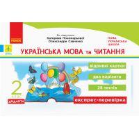 НУШ. Дидакта. Украинский язык и чтение 2 класс: Отрывные карточки к учебнику Пономаревой