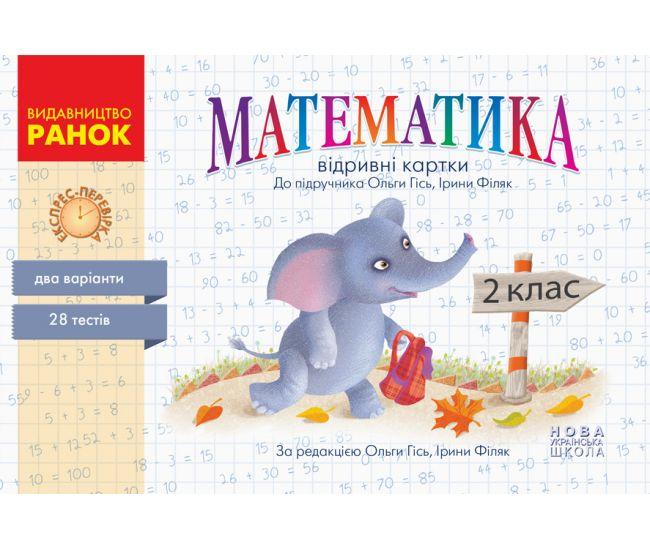 НУШ. Экспресс-проверка. Математика 2 класс. Отрывные карточки к учебнику Гись - Издательство Ранок - ISBN 123-Н103151У