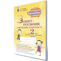 НУШ. Финансовая грамотность 2 класс. Тетрадь-пособие. Финансовая азбука