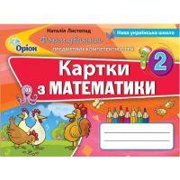 НУШ. Карточки: Математика 2 класс. Формирование предметных компетенций
