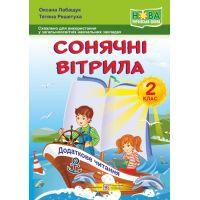 НУШ Книга для внеклассного чтения Пiдручники i посiбники Солнечные паруса 2 класс