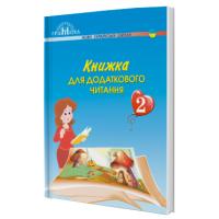 НУШ. Книга для дополнительного чтения. 2 класс