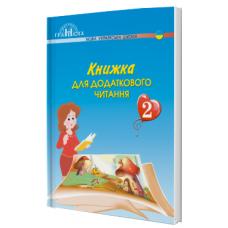 НУШ. Книга для дополнительного чтения. 2 класс - Издательство Грамота - ISBN 9789663497044